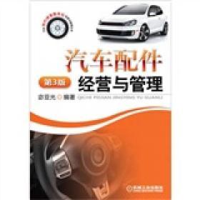 汽车配件经营与管理(第3版)