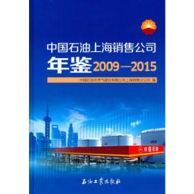 送书签wo-9787518311200-中国石油上海销售公司年鉴