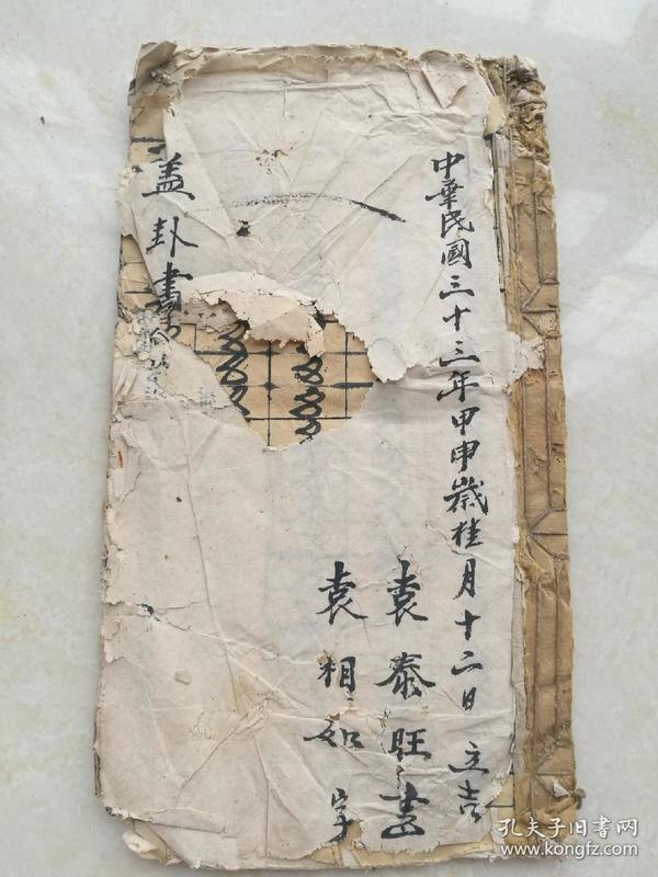 稀见中医手抄盖卦书,中医文化,医巫文化代代传承有序
