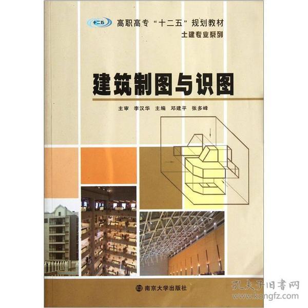 建筑制图与识图