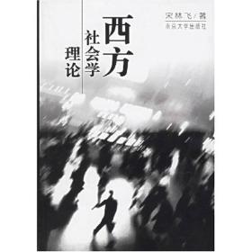 西方社会学理论 9787305030963