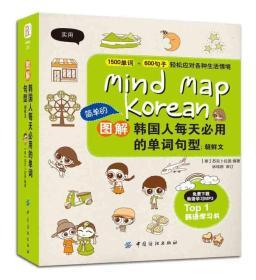 图解韩国人每天必用的单词句型