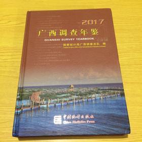 广西调查年鉴2017(带光盘)【详情看图——实物拍摄】