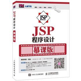 正版二手JSP程序设计-慕课版9787115417633
