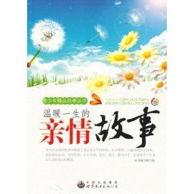 青少年精品故事丛书:温暖一生的亲情故事