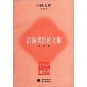 中国文库·艺术类:洪深戏剧论文集