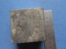 老铜墨盒,品如图,包老包真