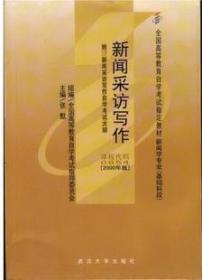 新闻采访写作课程代码06542000版张默武汉大学出版社9787307026896s