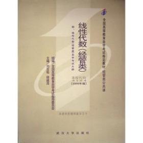 线性代数(经管类/2006年版)