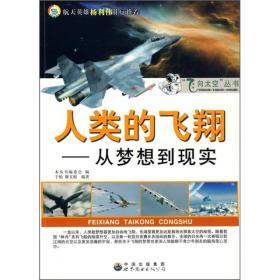 飞向太空丛书---人类的飞翔:从梦想到现实