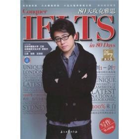 江涛英语·IELTS80天攻克雅思写作(第3版)