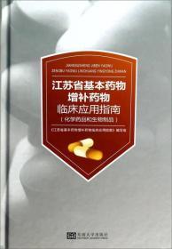江苏省基本药物增补药物临床应用指南