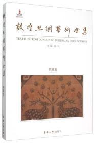 敦煌丝绸艺术全集(俄藏卷 中文版)