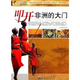 探险者发现之旅丛书:叩开非洲的大门
