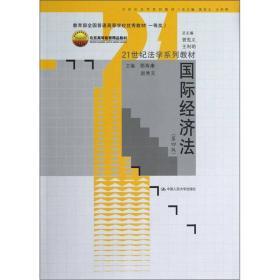 21世纪法学系列教材:国际经济法(第4版)