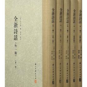 (精)全浙诗话( 全五册)
