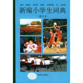 新编小学生词典(修订本)
