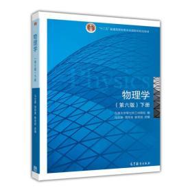 物理学第六版下册 马文蔚 高等教育出版社 9787040403909