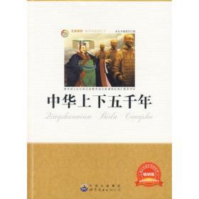 青少年必读丛书:中华上下五千年