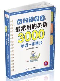 我爱背单词:最常用的英语3000单词一学就会-(第2版)