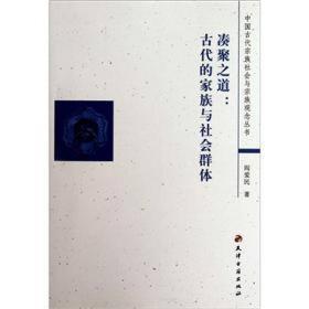 中国古代宗族社会与宗族观念丛书:凑聚之道:古代的家族与社会群体