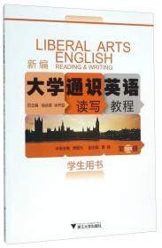 新编大学通识英语读写教程(第二册 学生用书)