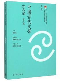 中国古代文学作品选(第三卷 第二版)