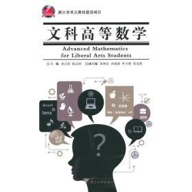 文科高等数学 孙方裕 浙江大学出版社9787308131056