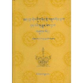 《中观详释》要义(藏文)