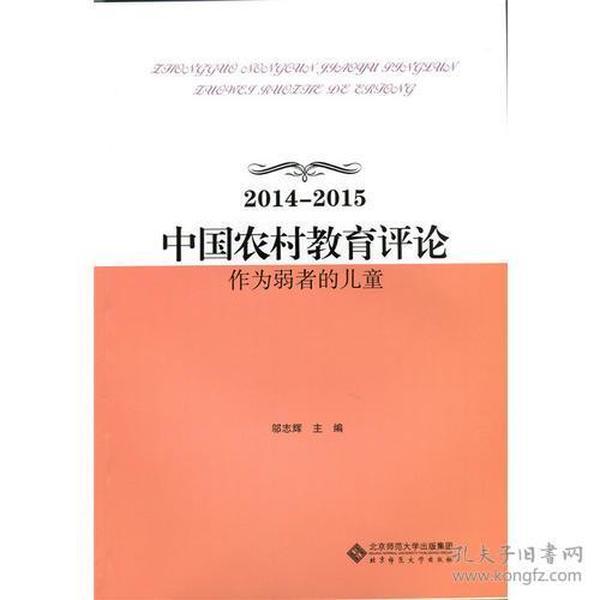 正版】2014-2015中国农村教育评论:作为弱者的儿童
