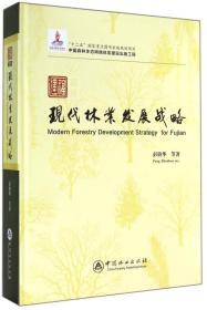 福建现代林业发展战略 专著 Modern forestry development strategy for Fujian 彭镇华等