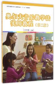 学前教育十三五教材 奥尔夫音乐教学法实用教程(第二版)