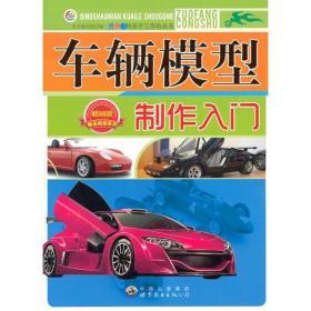 青少年快乐手工作坊丛书——车辆模型制作入门