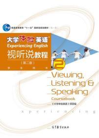 """大学体验英语视听说教程2(第二版 学生用书)/普通高等教材""""十一五""""国家级规划教材"""