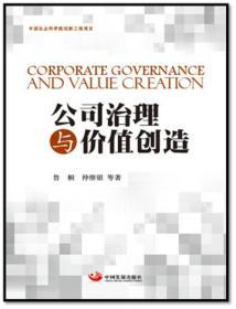 公司治理与价值创造鲁桐