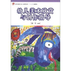 幼儿美术欣赏与创作指导 解华 复旦大学出版社 9787309088021o