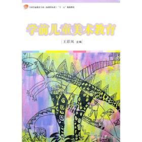 二手正版学前儿童美术教育 王彩凤 主编9787309090604ag