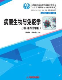 病原生物与免疫学(临床案例版)