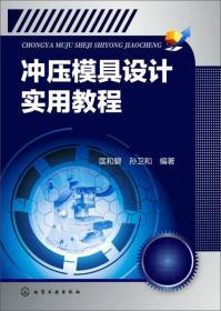 【二手包邮】冲压模具设计实用教程 匡和碧 化学工业出版社