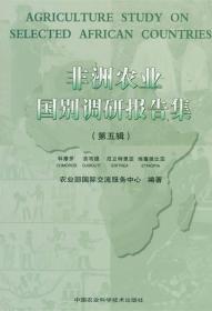 非洲农业国别调研报告集(第五辑)