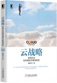 云战略:传统企业如何借助互联网转型