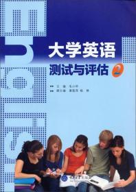 大学英语测试与评估