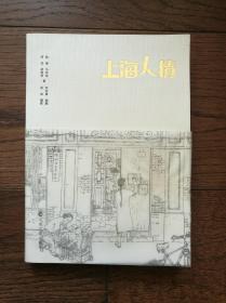 上海人情(四位作者签名本)