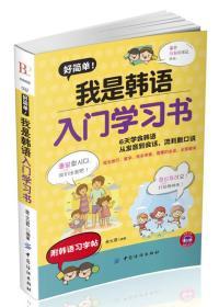 好简单!我是韩语入门学习书