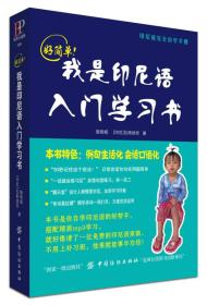 我是印尼语入门学习书