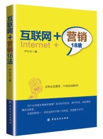 互联网+营销18法 严行方 中国纺织出版社 9787518033171
