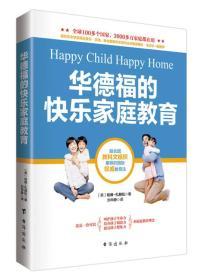 华德福的快乐家庭教育