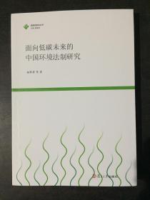 低碳法前沿丛书:面向低碳未来的中国环境法制研究