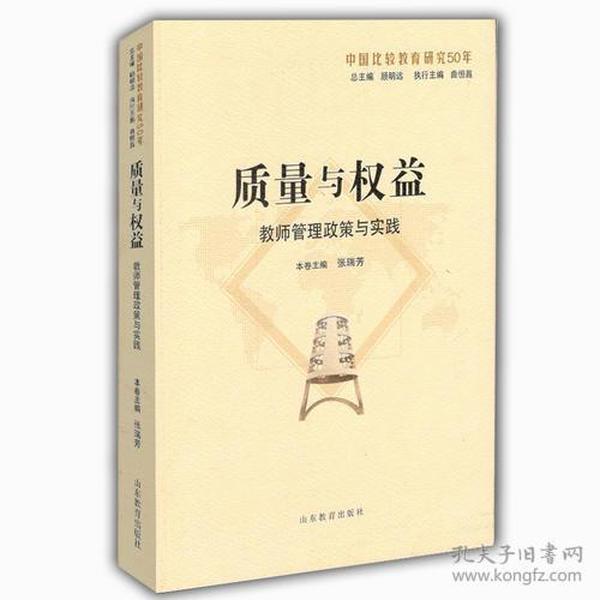 质量与权益:教师管理政策与实践(中国比较教育研究50年)