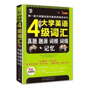 大学英语四级词汇·真题、题源、词根、词缀记忆:唯一能与真题试卷匹配的四级单词书
